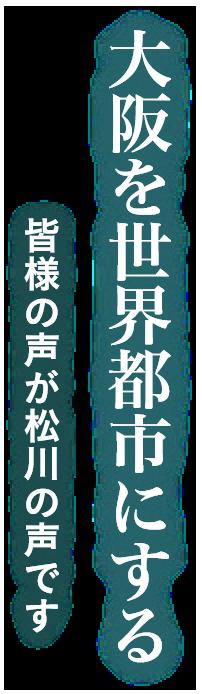 るい 参議院 派閥 松川